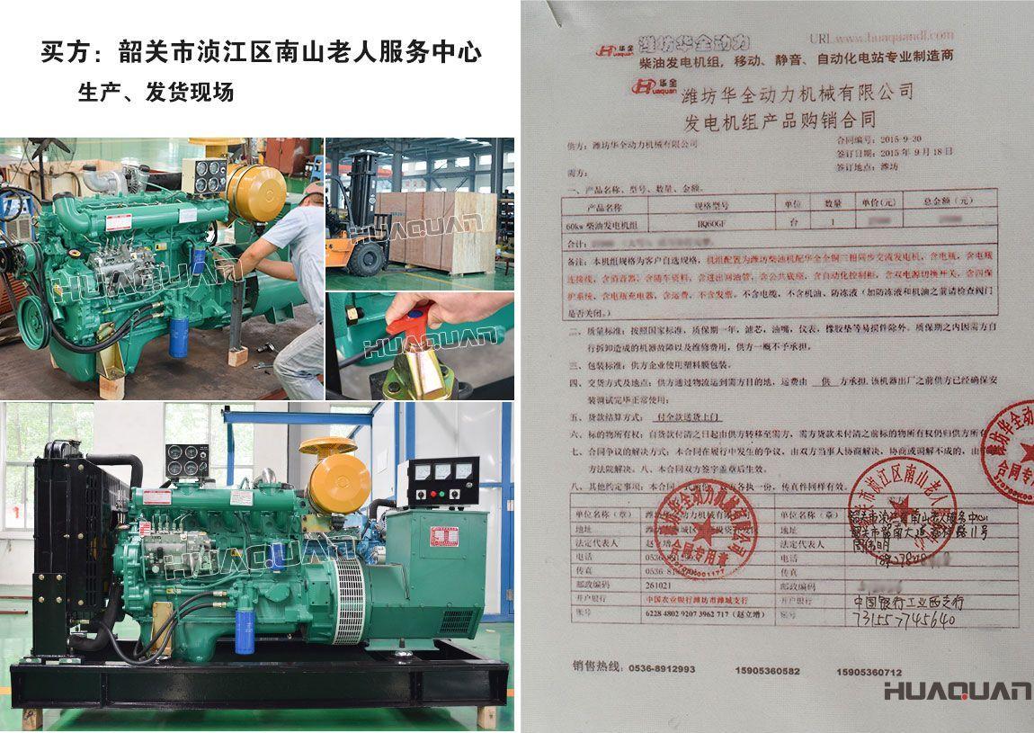 60kw柴油发电机组